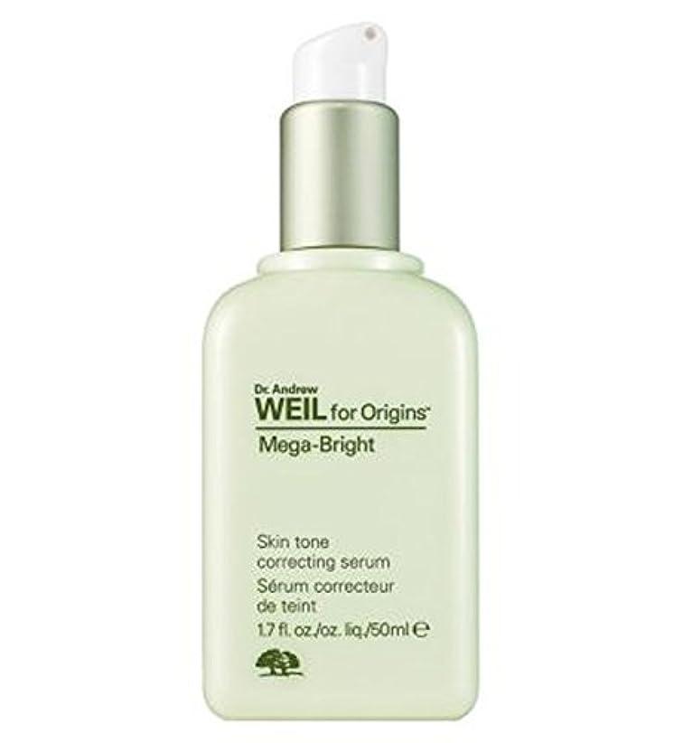 害発明する人類Origins Dr Weil Mega-Bright Skin Tone Correcting Serum 50ml - 起源のDrワイルメガ明るい肌色補正血清50ミリリットル (Origins) [並行輸入品]