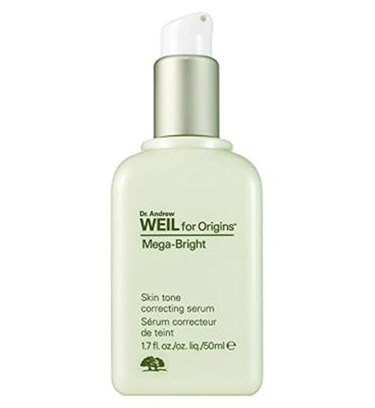 知人うまくいけば楽なOrigins Dr Weil Mega-Bright Skin Tone Correcting Serum 50ml - 起源のDrワイルメガ明るい肌色補正血清50ミリリットル (Origins) [並行輸入品]