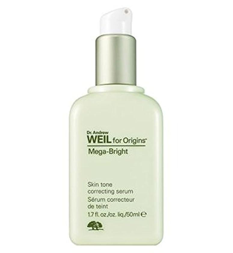 アシストボア興奮Origins Dr Weil Mega-Bright Skin Tone Correcting Serum 50ml - 起源のDrワイルメガ明るい肌色補正血清50ミリリットル (Origins) [並行輸入品]