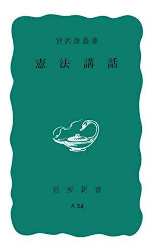 憲法講話 (岩波新書) - 宮沢 俊義