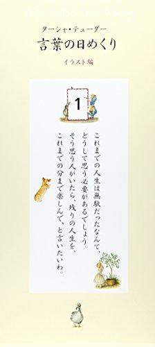 ターシャ・テューダー 言葉の日めくり イラスト編 ([実用品])