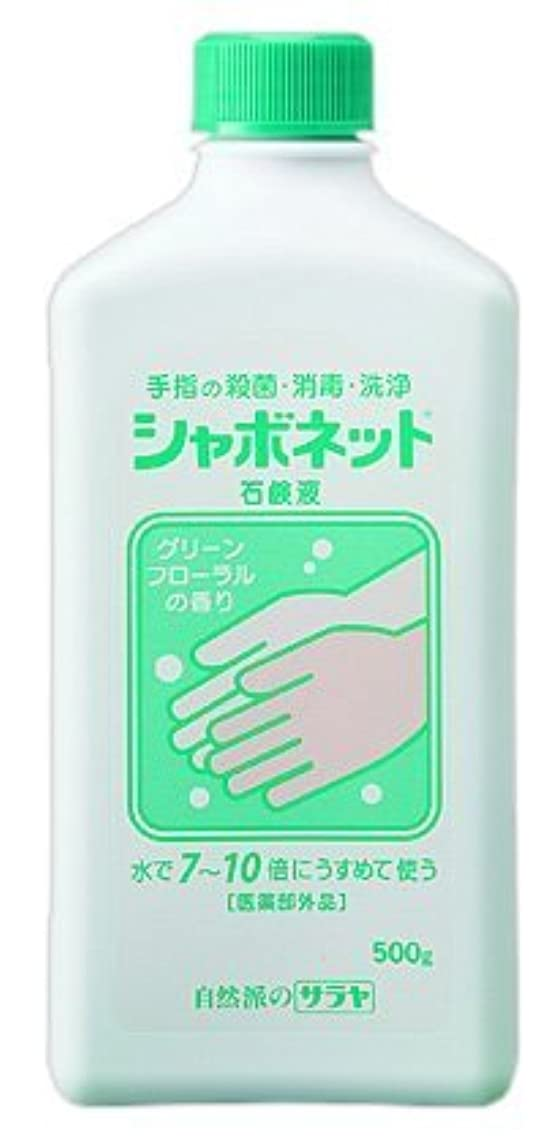 便利さ自分を引き上げるつらいサラヤ シャボネット 石鹸液 500g