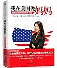 Battle Hymn of the Tiger Mother (Chinese Edition)