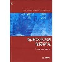 循环经济法制保障研究