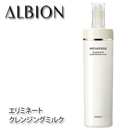 ALBION(アルビオン)『アンフィネス エリミネート クレンジング ミルク』