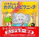 パオちゃんのたのしいピクニック (パオちゃんの絵本第4集)