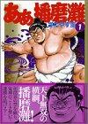 ああ播磨灘 (1) (講談社漫画文庫)の詳細を見る