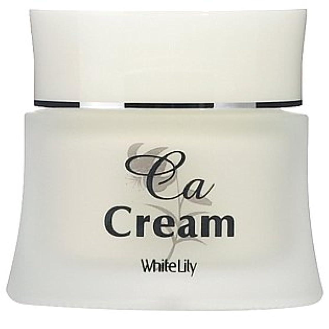 ネーピアによって困惑したホワイトリリー CAクリーム 40g クリーム