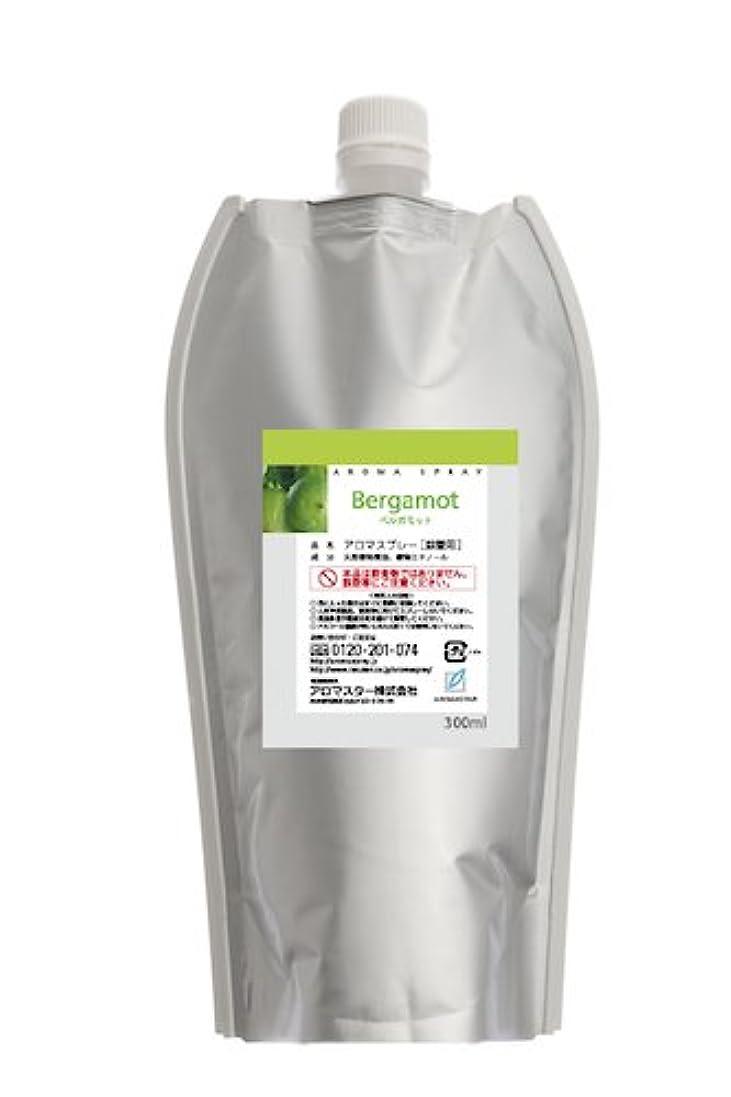 ラフレシアアルノルディ甲虫迷路AROMASTAR(アロマスター) アロマスプレー ベルガモット 300ml詰替用(エコパック)
