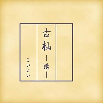 Furusoma -Yo-
