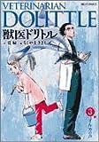 獣医ドリトル (3) (ビッグコミックス)