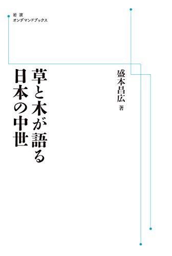 草と木が語る日本の中世 (岩波オンデマンドブックス)の詳細を見る