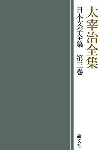 太宰治全集 日本文学全集電子版