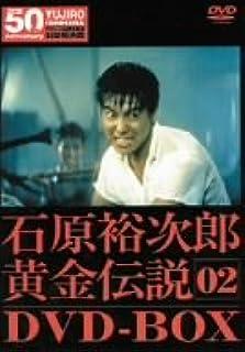 裕次郎・黄金伝説DVD-BOX 2