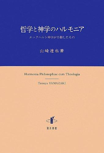 哲学と神学のハルモニア―エックハルト神学が目指したもの