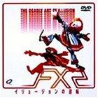 F/X2 イリュージョンの逆転 [DVD] image