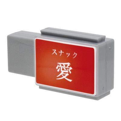 スナック看板マグネット2 [1.スナック 愛](単品)ガチャガチャ カプセルトイ