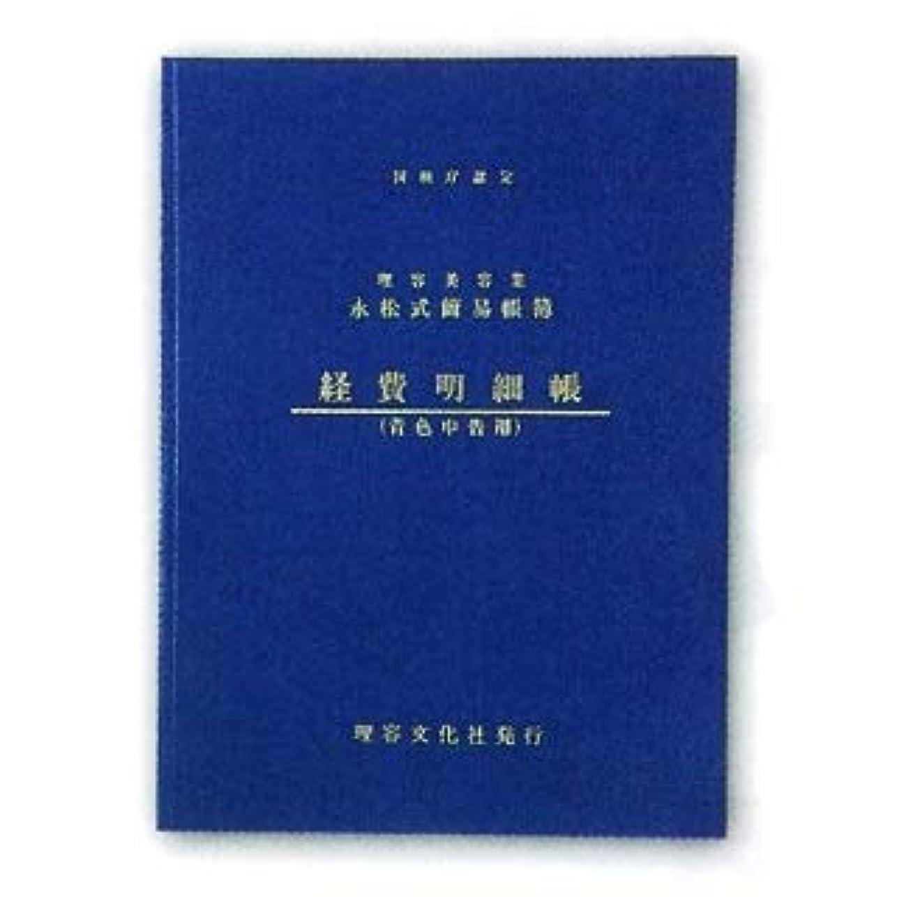 挑発するリングより多い永松式簡易帳簿 経費明細帳(青色申告用)