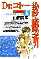 Dr.コトー診療所 (17)