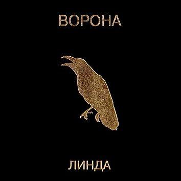 Ворона (Remastered)