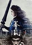 『蒼の乱』DVD image