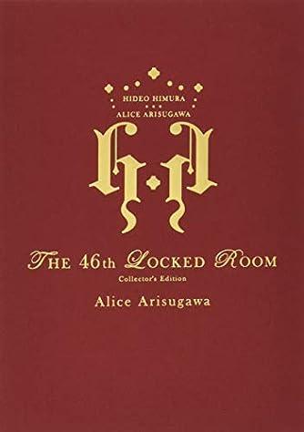 46番目の密室 〈限定愛蔵版〉