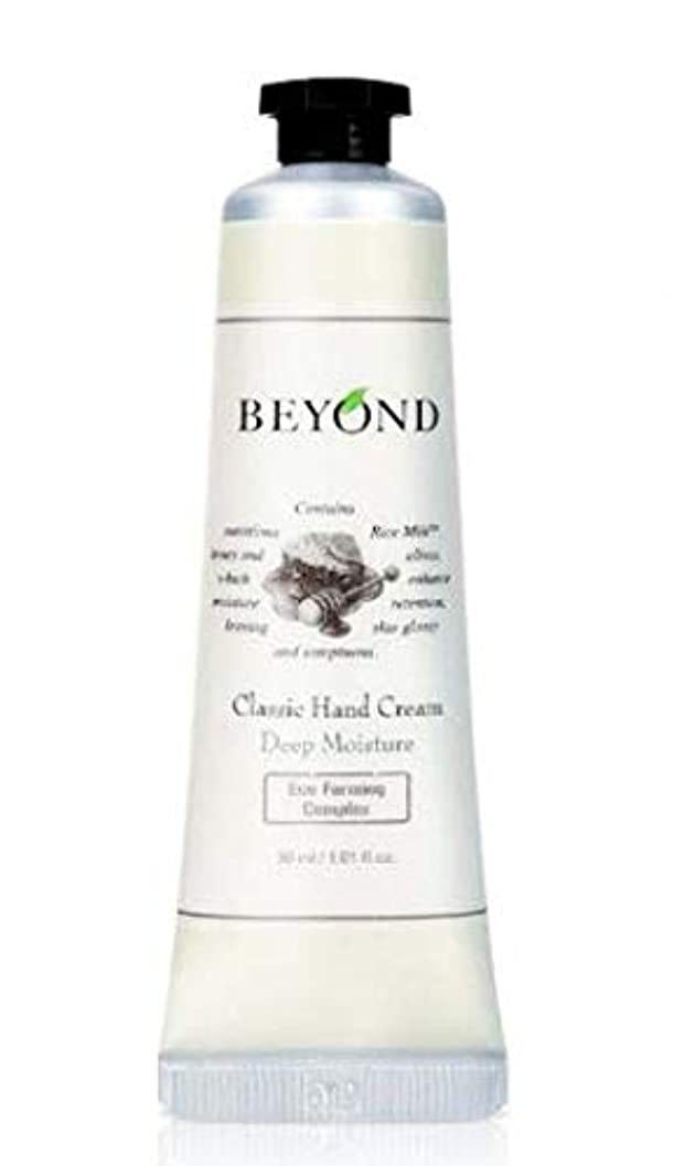 魂覆す予備[ビヨンド] BEYOND [クラシッ クハンドクリーム - ディープモイスチャー 30ml] Classic Hand Cream - Deep Moisture 30ml [海外直送品]
