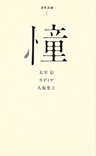 (001)憧 (百年文庫)の詳細を見る
