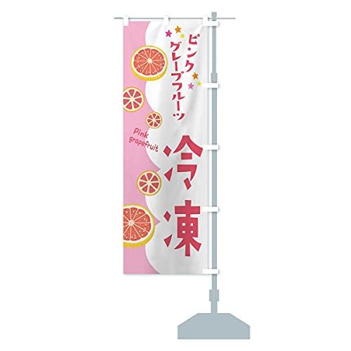冷凍ピンクグレープフルーツ のぼり旗 サイズ選べます(スリム45x180cm 右チチ)