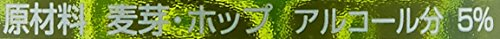 『【Amazon.co.jp限定 】ハイネケン ロングネックボトル 330ml×8本』の4枚目の画像