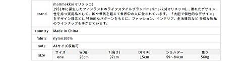 marimekko(マリメッコ)『Metroバックパック(52_1_52199239972)』