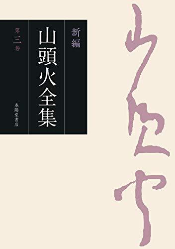 新編 山頭火全集 3巻: 日記(1)行乞記