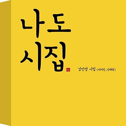 Kim Cool feat. Min ChaeWon