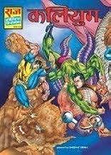 combo listing set of 2 raj comics kaliyug zahar nagraj new raj comics hindi series by raj comics author