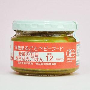 味千汐路 野菜の五目炊き込みごはん 100g 1個 [1271]