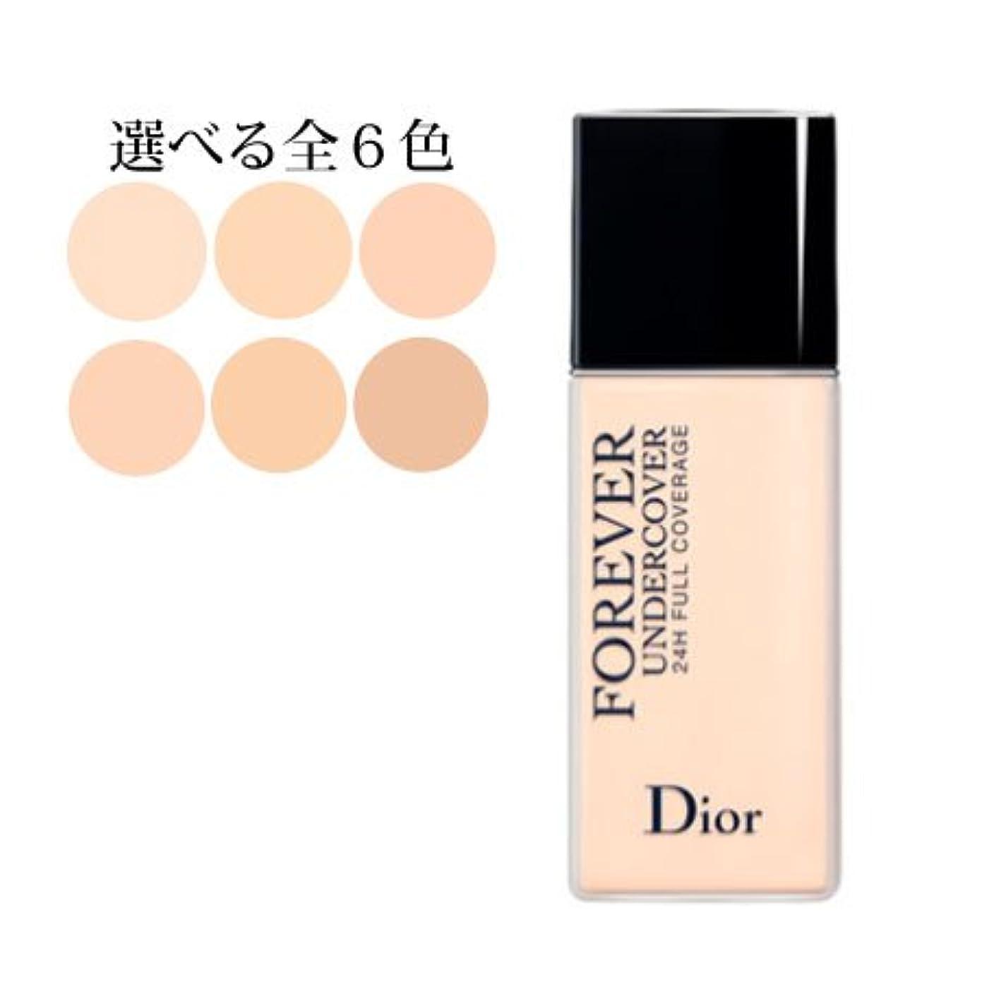 悪意満足させるハントディオールスキン フォーエヴァー アンダーカバー 選べる6色 -Dior- 020