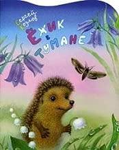 Hedgehog in Fog Yozhik V Tumane in Russian language