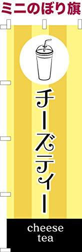 ミニのぼり旗 「チーズティー」タピオカ 短納期 既製品 少し位大きめ 13cm×39cm のぼり