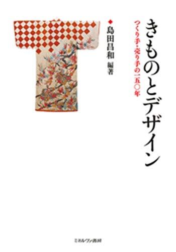 きものとデザイン:つくり手・売り手の150年
