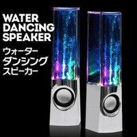 音に合わせて水が踊る☆光るスピーカー インテリアにも◎ ウォーター ダンシグング スピーカー WATER DANC...