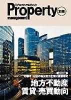 月刊プロパティマネジメント 2019年別冊