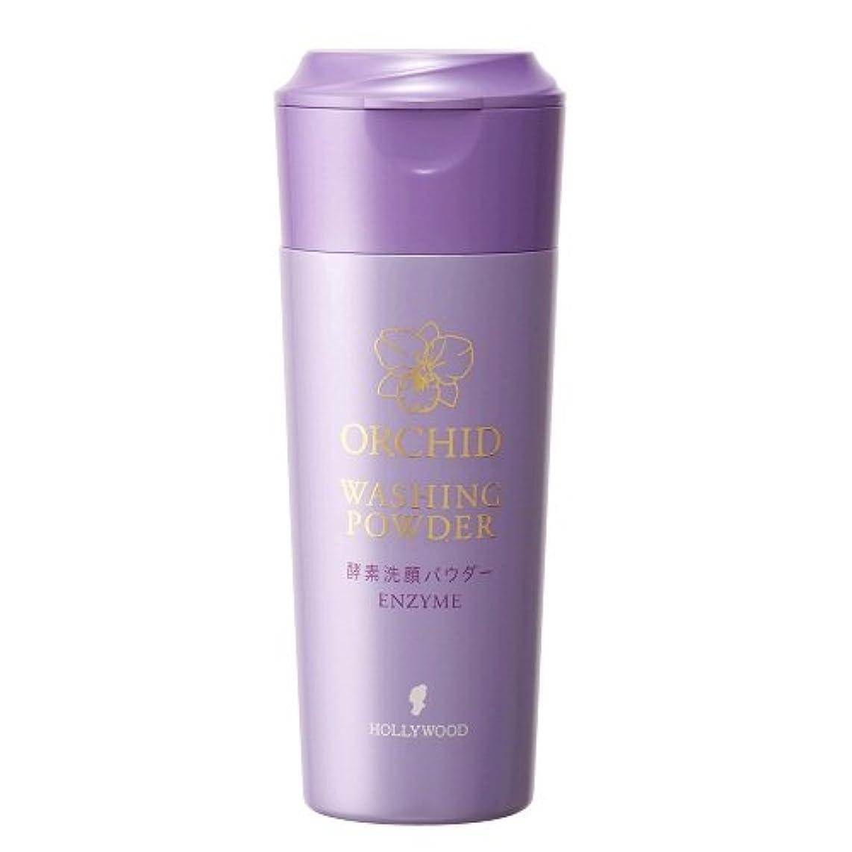 消毒剤コマースフィットハリウッド化粧品 オーキッド 洗顔パウダー 50g