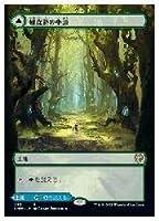 MTG (JPN)(ボーダーレス版)(FOIL) 樹皮路の小道(KHM) 地