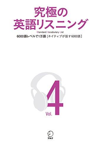 【CD・音声DL付】究極の英語リスニング Vol.4 6000語レベルで1万語[ネイティブが話す6000語] (究極シリーズ)