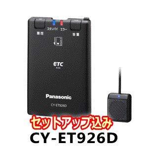 Panasonic・CY-ET926D・【セットアップ込み】アンテナ分離型・音声案内タイプ《四輪車専用/ETC車載器》新セキュリティ対応品