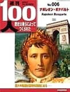 週刊100人(WEEKLY THE 100 PEOPLE) No.006 ナポレオン・ボナパルト デアゴスティーニ
