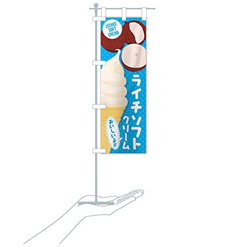 卓上ミニライチソフトクリーム のぼり旗 サイズ選べます(卓上ミニのぼり10x30cm 立て台付き)