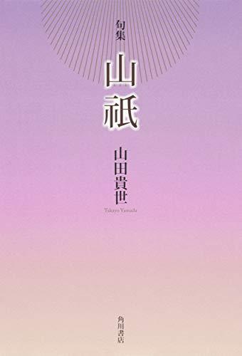 句集 山祇 角川俳句叢書 日本の俳人100の詳細を見る