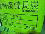 ベトナム備長炭、小丸15kgx4-60kgセット1送料、Lサイズ、弾きにくく、価格安価、品質良く美しい、関東方面人気強い