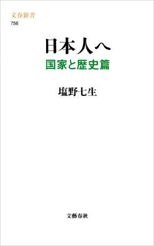 日本人へ 国家と歴史篇